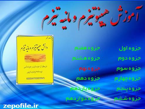 دانلود 12 جزوه آموزش هیپنوتیزم و مانیه تیزم فریدون فریور آموزش هیپنوتیزم آموزش هیپنوتیزم و مانیه تیزم